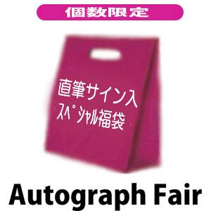 【オートグラフフェアー対象】 F1オートグラフ(直筆サイン入)福袋 10万