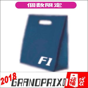 先行ご予約 数量限定 GRANDPRIX F1 福袋 2万