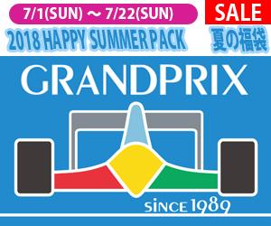 【サマーセール 夏の福袋】 ■フェラーリ F1 プレミアム袋  5万円■ 限定