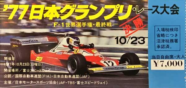 1977年日本グランプリ F1世界選手権・最終戦 使用済みチケット