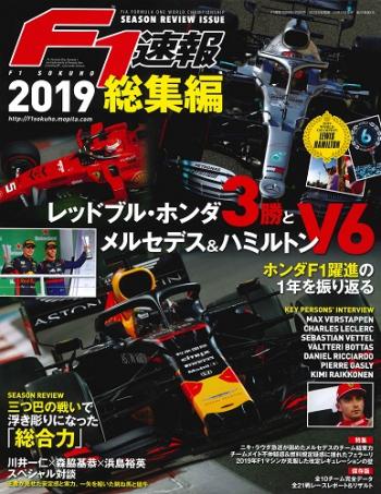 F1速報 2019年 総集編