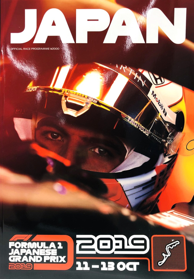 F1公式プログラム 2019年日本GP 鈴鹿