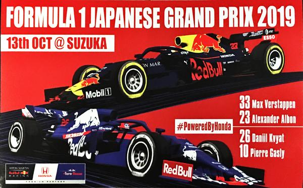 2019F1日本GP HONDA ホンダプロモーションステッカー