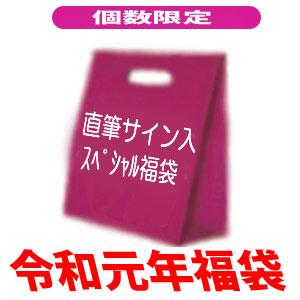 【創業感謝祭・令和元年福袋】F1ドライバーオートグラフ(直筆サインアイテム入)福袋 5万