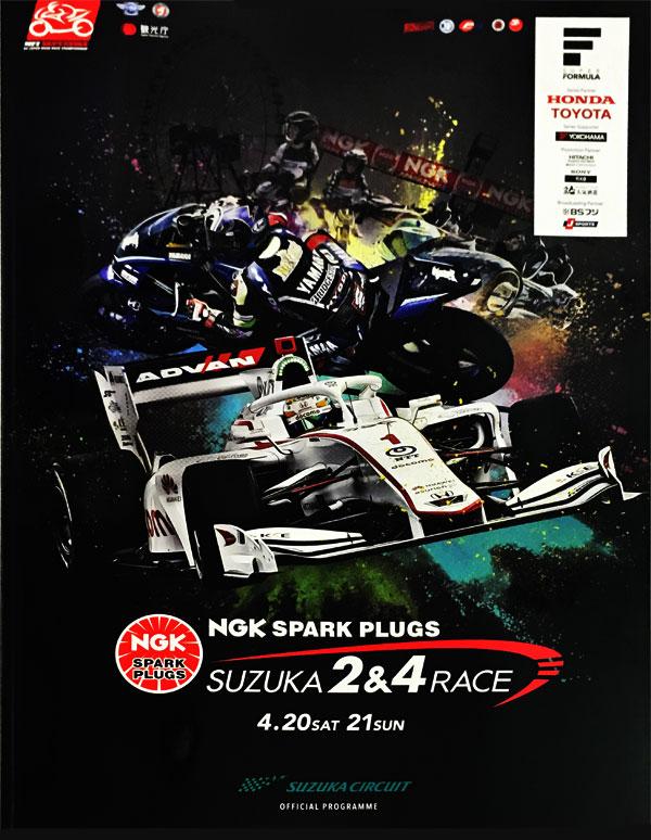 2019 SUZUKA 2&4 RACE(鈴鹿2&4レース)公式プログラム