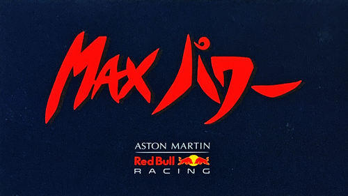 ASTON MARTIN REDBULL RACING レッドブル キャンペーンステッカー TYPEC