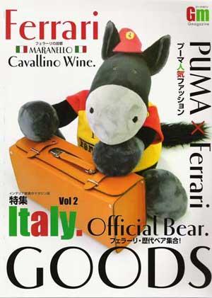 Gmジーマガジン 特集 Italy.Vol.2 Ferrari GOODSカタログ