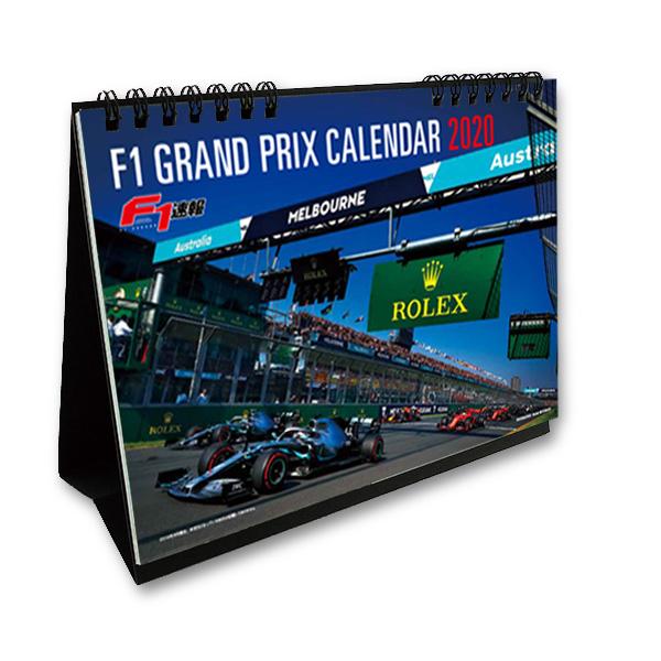 【SALE】【50%OFF】『F1速報』卓上カレンダー2020年版