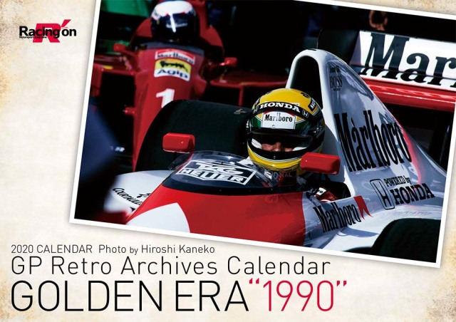 "【金子博氏直筆サイン入】GP Retro Archives Calendar -GOLDEN ERA""1990""-"