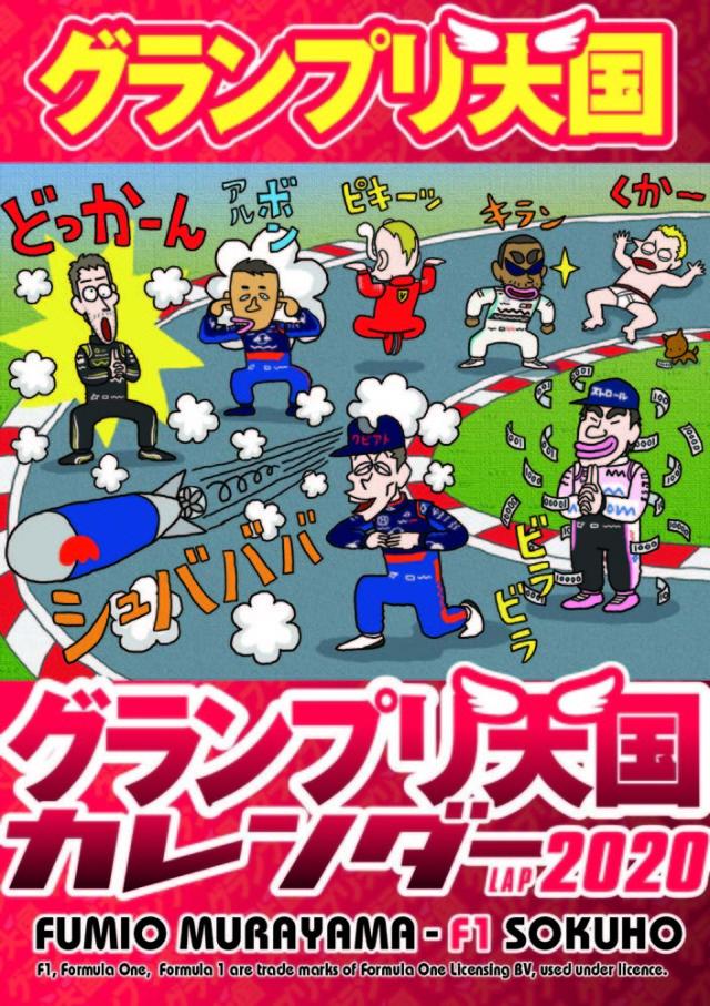 グランプリ天国カレンダー LAP 2020