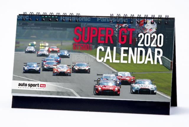 【F1日本GP後入荷予定先行ご予約品】2020年 スーパーGT カレンダー 卓上版