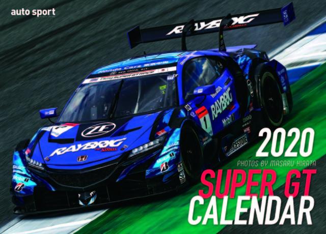 【SALE】【50%OFF】2020年 スーパーGT カレンダー 壁掛版