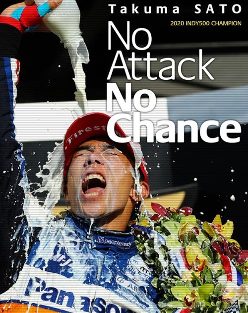 佐藤琢磨 2度目のインディ500制覇!No Attack No Chance Blu-ray
