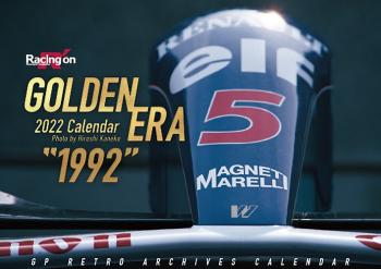 """【11月上旬入荷予定 ご予約商品10/31締切】レーシングオン特別編集 GP Retro Archives Calendar -GOLDEN ERA""""1992""""- 予価:税込¥2200"""