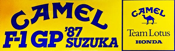 CAMEL(キャメル)ロータス ホンダ 1987 日本GP プロモーションステッカー