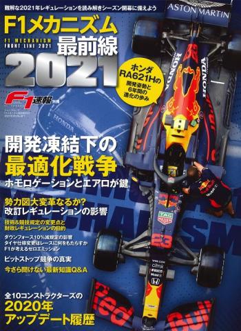 F1速報別冊:F1メカニズム最前線2021