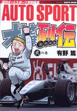 AUTOSPORT オレさま烈伝 弐の巻