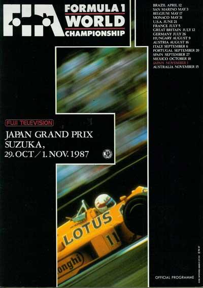 F1公式プログラム 1987年日本GP 鈴鹿
