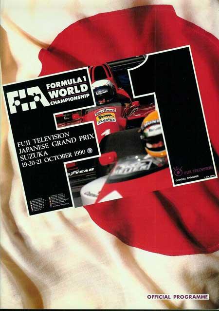 F1公式プログラム 1990年日本GP 鈴鹿