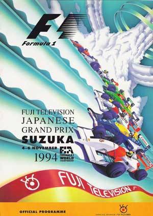 F1公式プログラム 1994年日本GP 鈴鹿