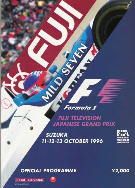 F1公式プログラム 1996年日本GP 鈴鹿