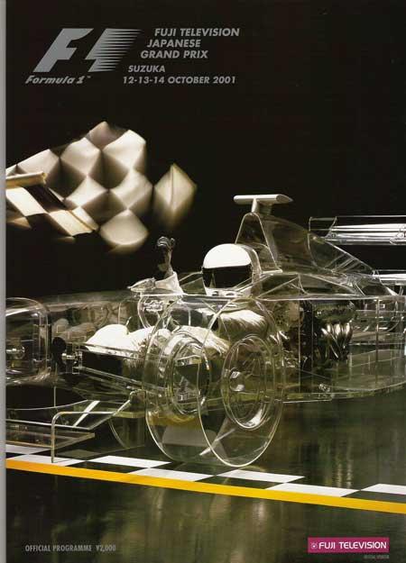 F1公式プログラム 2001年日本GP 鈴鹿