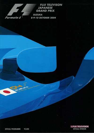 F1公式プログラム 2004年日本GP 鈴鹿
