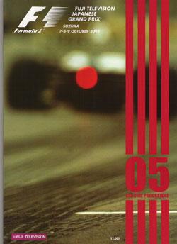 F1公式プログラム 2005年日本GP 鈴鹿