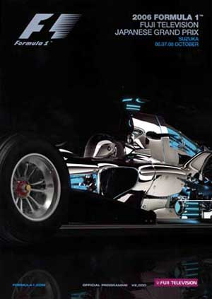 F1公式プログラム 2006年日本GP 鈴鹿