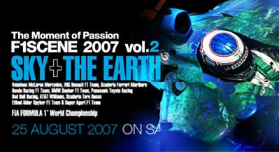 F1 SCENE 2007 vol.2 「Sky+The Earth」