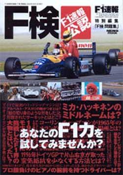 F1速報 特別編集 F検問題集
