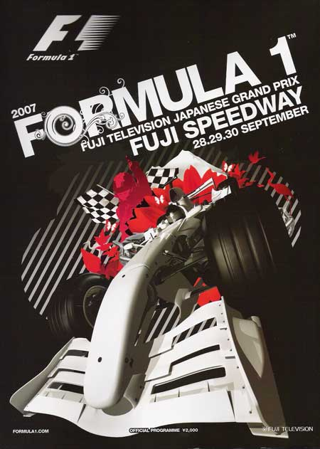 F1公式プログラム 2007年日本GP 富士