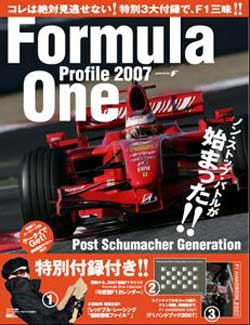 絶版書籍 山海堂 Formula  One Profile 2007