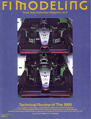 絶版書籍 山海堂 F1モデリング VOL.4