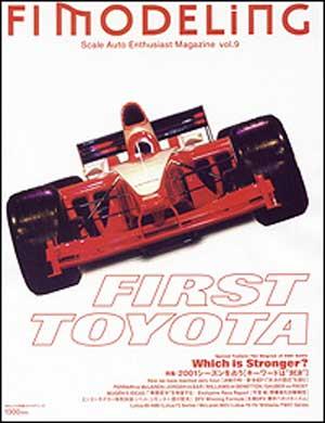 絶版書籍 山海堂 F1モデリング VOL.9