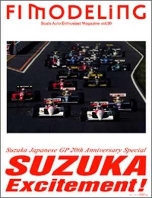 絶版書籍 山海堂 F1モデリング VOL.30