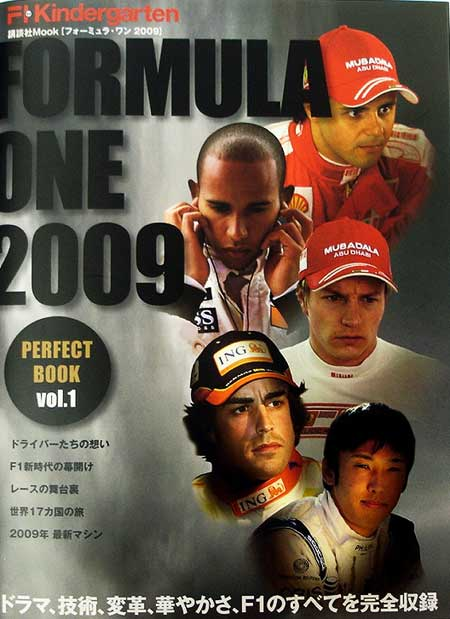 講談社MOOK FORMULA ONE 2009(F1-Kindergarten編集)
