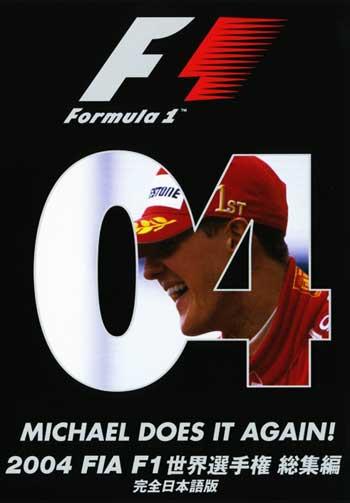 DVD 2004年 FIA F1世界選手権総集編 完全日本語版【2枚組】