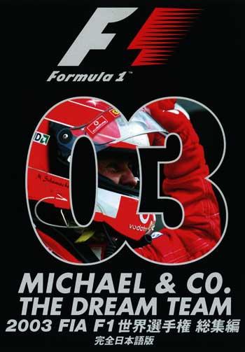DVD 2003年 FIA F1世界選手権総集編 完全日本語版