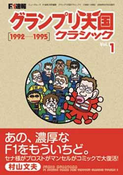 F1速報 グランプリ天国クラシックVol.1 1992-1995