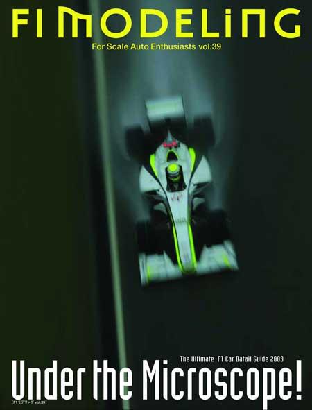 東邦出版 F1モデリング VOL.39