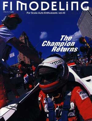 東邦出版 F1モデリング VOL.40