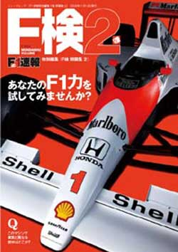F1速報特別編集 F検 問題集 2