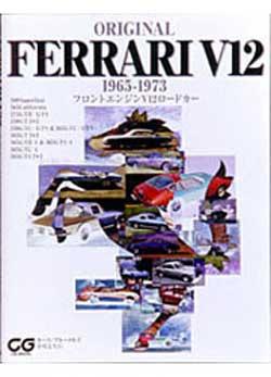 二玄社(CG BOOKS) オリジナル フェラーリV12 1965-1973 フロントエンジンV12ロードカー 日本語版