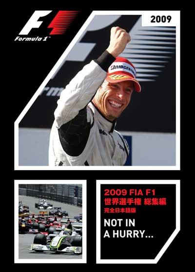 FIA F1 2009年総集編 オフィシャルDVD 完全日本語版 2枚組