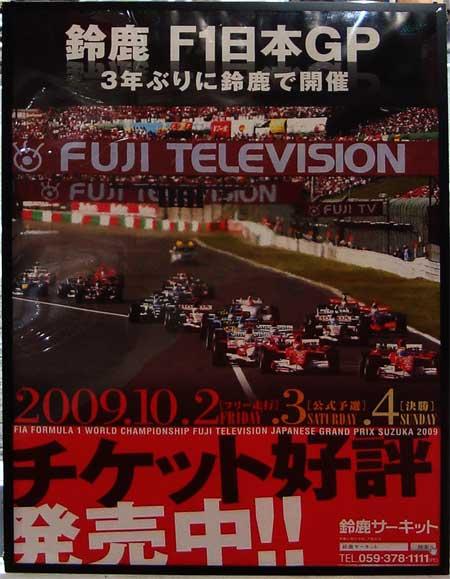 2009年 F1日本GP 鈴鹿 プロモーションポスター(額装品)
