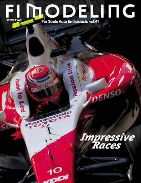 東邦出版 F1モデリング VOL.41