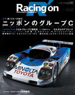 レーシングオン 特集 続・Cカーの時代