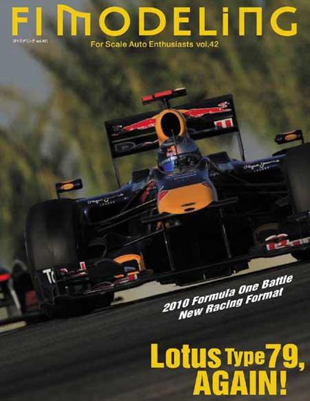 東邦出版F1モデリング VOL.42