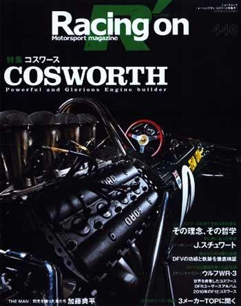 レーシングオン 2010年4月発売 コスワース特集